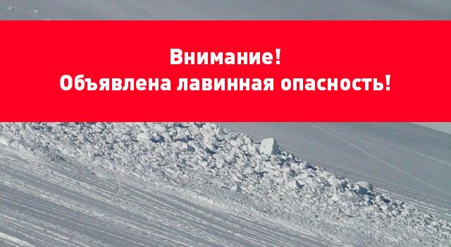 Внимание! Объявлена лавинная опасность!