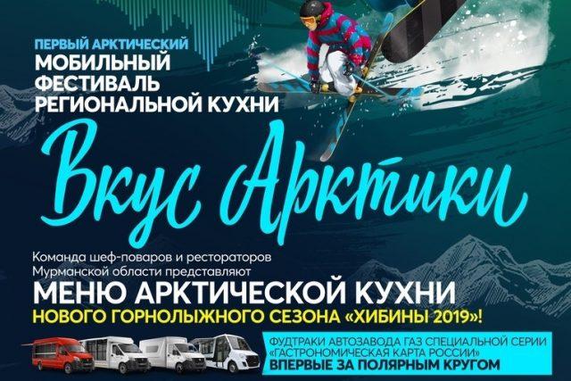 Кировск официально открывает горнолыжный сезон!