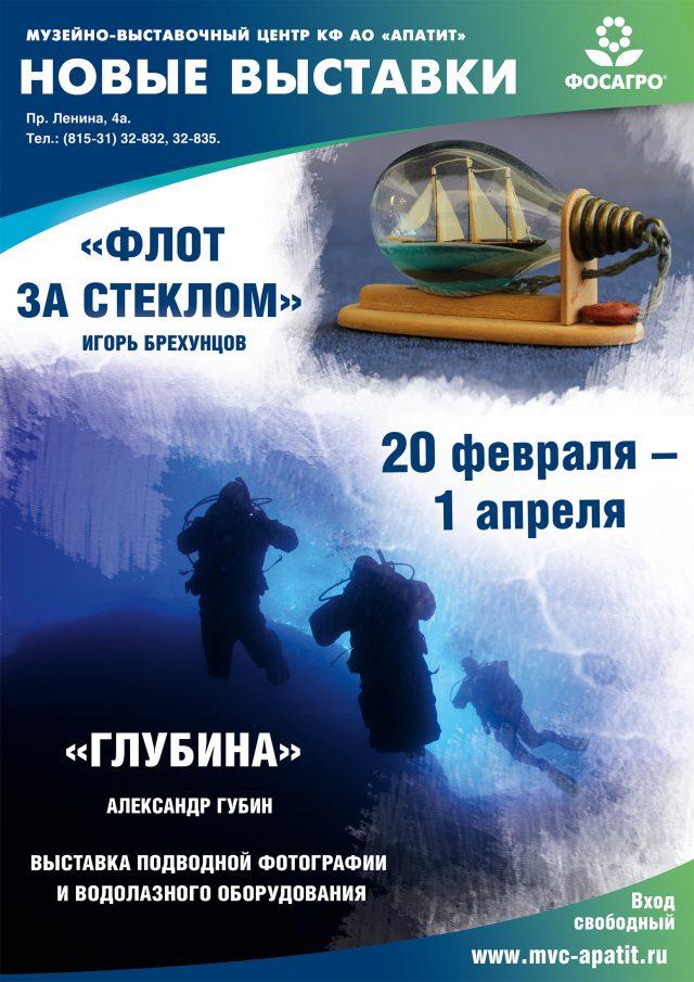 Открытие новых выставок Александра Губина «Глубина» и Игоря Брехунцова «Флот за стеклом»