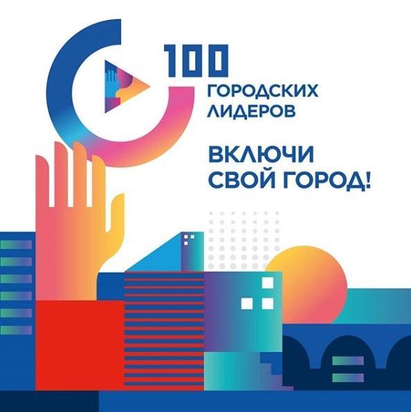 Проект Кировска вошел в шорт-лист программы АСИ «100 городских лидеров»