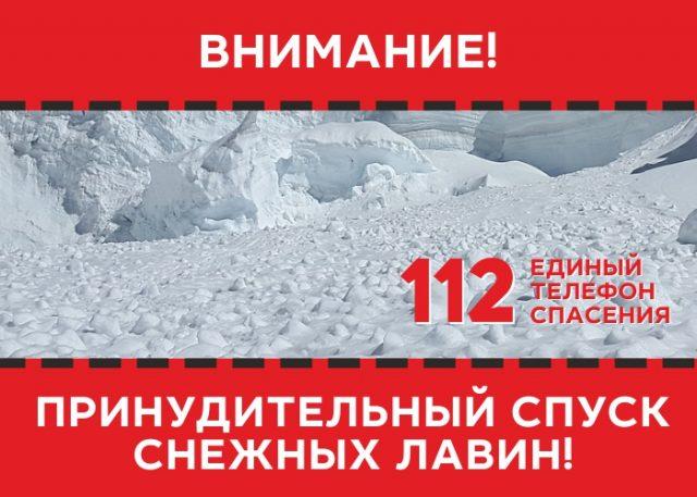 Внимание! Принудительный спуск снежных лавин!