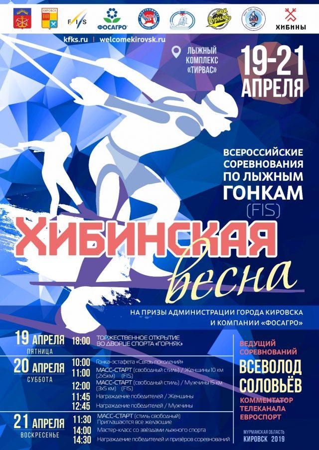 Уже совсем скоро в Кировске стартует «Хибинская весна» – всероссийские соревнования по лыжным гонкам