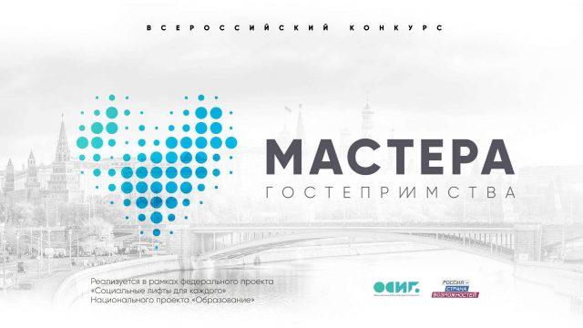 Начинающих специалистов и профессионалов туриндустрии зовут на конкурс «Мастера гостеприимства»