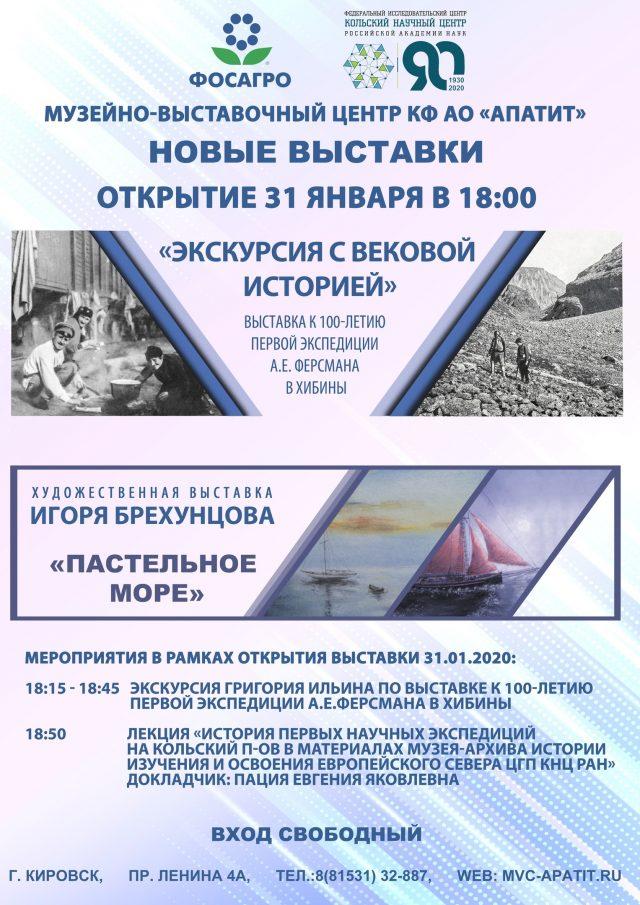 Музейно-выставочный центр КФ АО