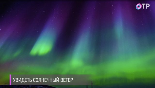 Канал «ОТР» показал охоту на Северное сияние в Кировске
