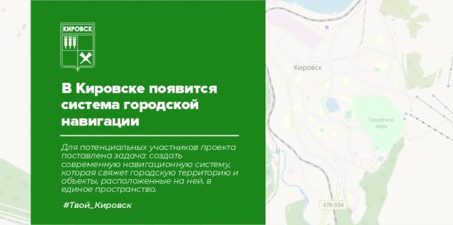 В Кировске появится система городской навигации